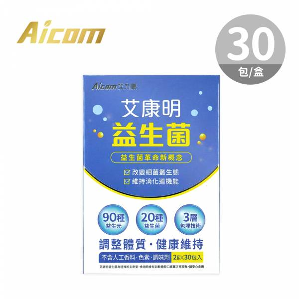 Aicom 艾力康 艾康明益生菌-1盒/30包 益生菌 排便順暢 維持消化道機能