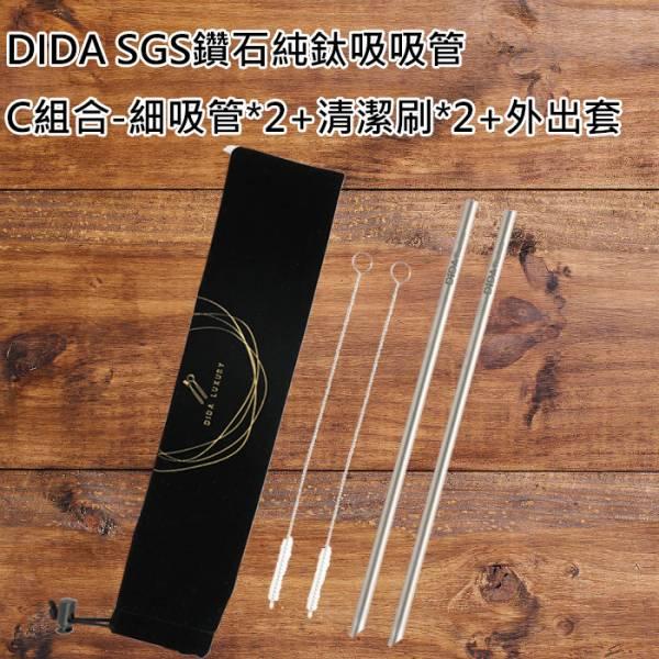 DIDA SGS鑽石純鈦吸管組(C組合-細吸管X2+清潔刷X2+外出套五件組) 環保,吸管,鈦