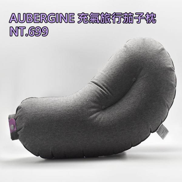 AUBERGINE 充氣旅行茄子枕 AUBERGINE,充氣,旅行,茄子,枕