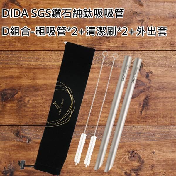 DIDA SGS鑽石純鈦吸管組(D組合-粗吸管X2+清潔刷X2+外出套五件組) 環保,吸管,鈦