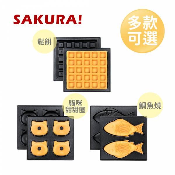 【日本Sakura】配件烤盤組 三色輕食華夫鬆餅三明治機烤盤 鬆餅三明治機、鬆餅機、三明治機、烤盤