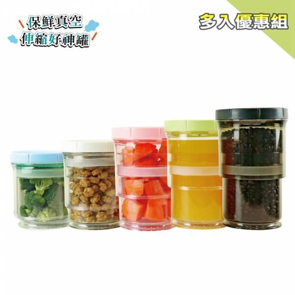 保鮮真空伸縮好神罐(五色可選) 保鮮,真空,伸縮,好神罐