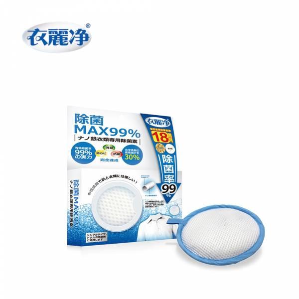 【衣麗淨】奈米銀 衣物專用除菌素 洗衣神器,奈米銀,除臭、防霉、抗菌