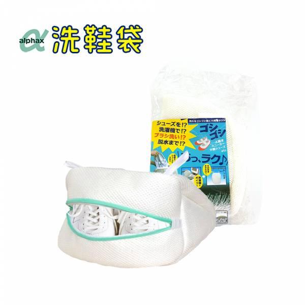 """【日本ALPHAX】""""喜白鞋"""" 專利洗鞋袋 洗鞋袋,喜白鞋,"""