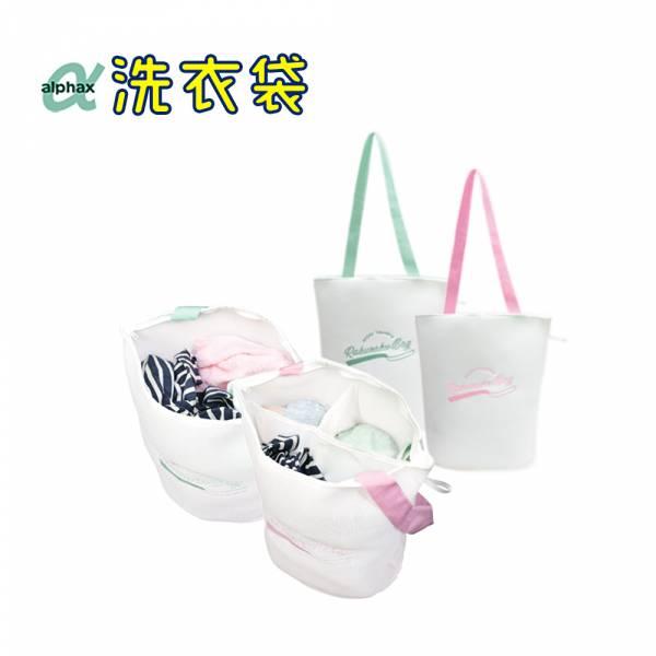 """【日本ALPHAX】""""喜衣袋"""" 三層加厚萬用便利洗衣袋 洗衣袋,洗衣籃,收納衣物"""