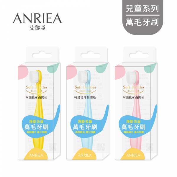 ANRIEA 護齦美齒萬毛牙刷 (兒童粉/兒童藍/兒童黃) 萬毛牙刷,兒童牙刷,口腔清潔