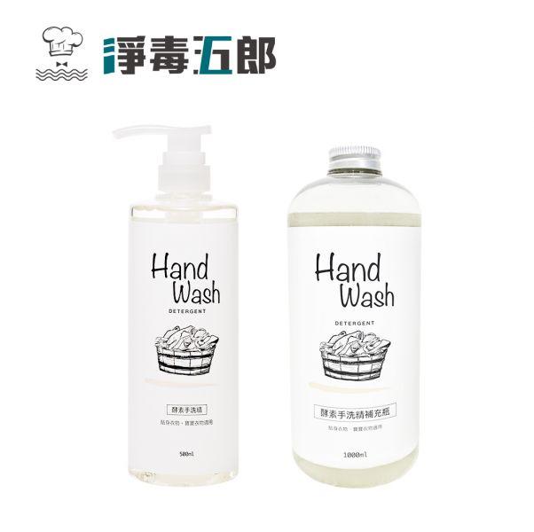 【淨毒五郎】酵素手洗精-微風香 淨毒五郎,酵素,手洗精,微風香
