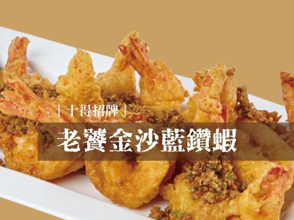 老饕金沙藍鑽蝦 藍鑽蝦