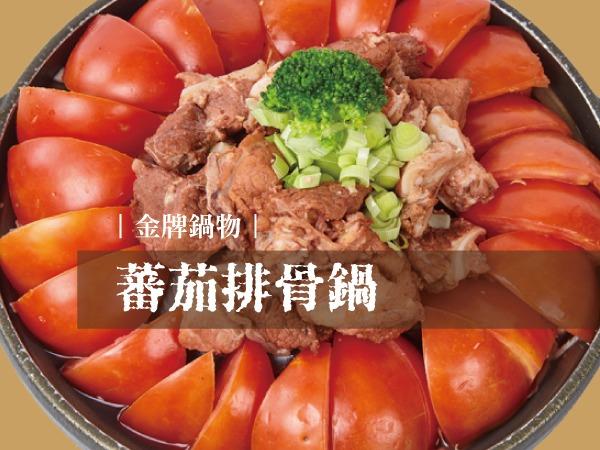 蕃茄排骨鍋 蕃茄排骨