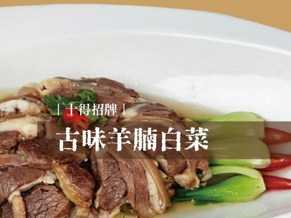 古味羊腩白菜 白菜