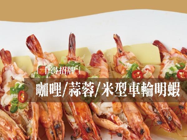 咖哩蒜蓉米型車輪明蝦 明蝦