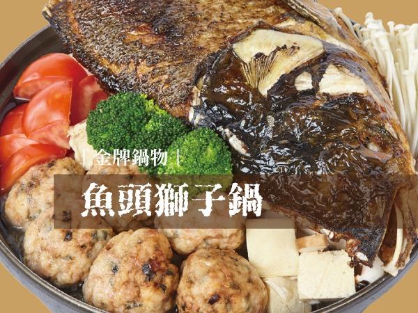 魚頭獅子鍋 魚頭獅子鍋