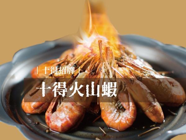 十得火山蝦 火山蝦