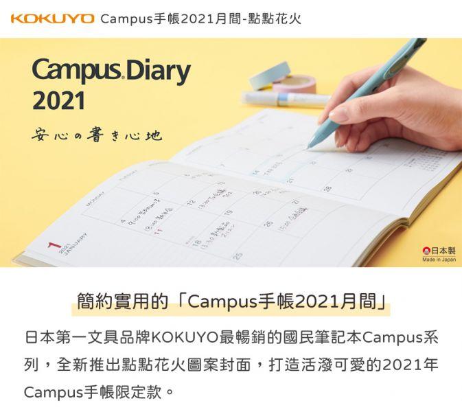 Campus手帳2022月間 藍 粉 金合歡