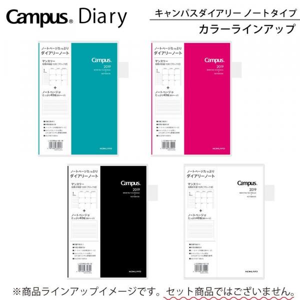 Campus手帳2019 多頁月間A5