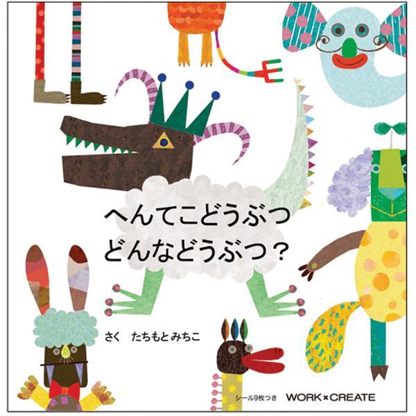 KOKUYO WC系列-奇妙動物世界拼貼書