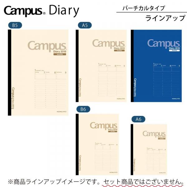 Campus手帳2019週間直式
