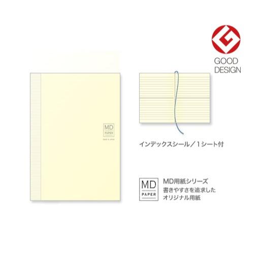 midori MD筆記本-文庫橫線