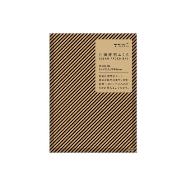透明禮物收納袋(S)-牛皮紙