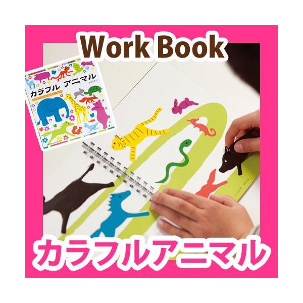 KOKUYO WC系列-動物捉迷藏貼紙書