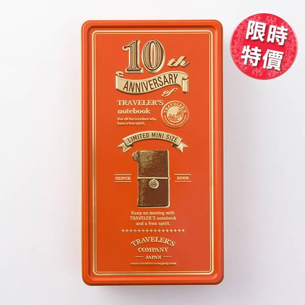 TN旅人筆記本 迷你10周年限量紀念鐵盒組 (限時特價$690)