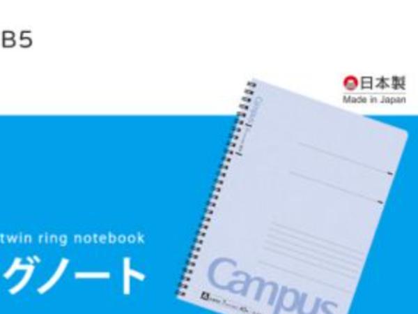 Campus 雙線圈筆記本B5