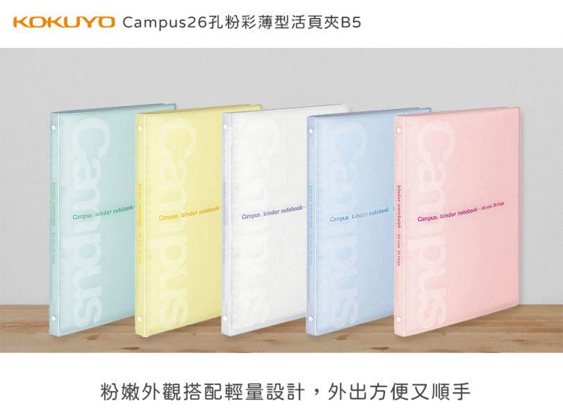 Campus26孔粉彩薄型活頁夾B5