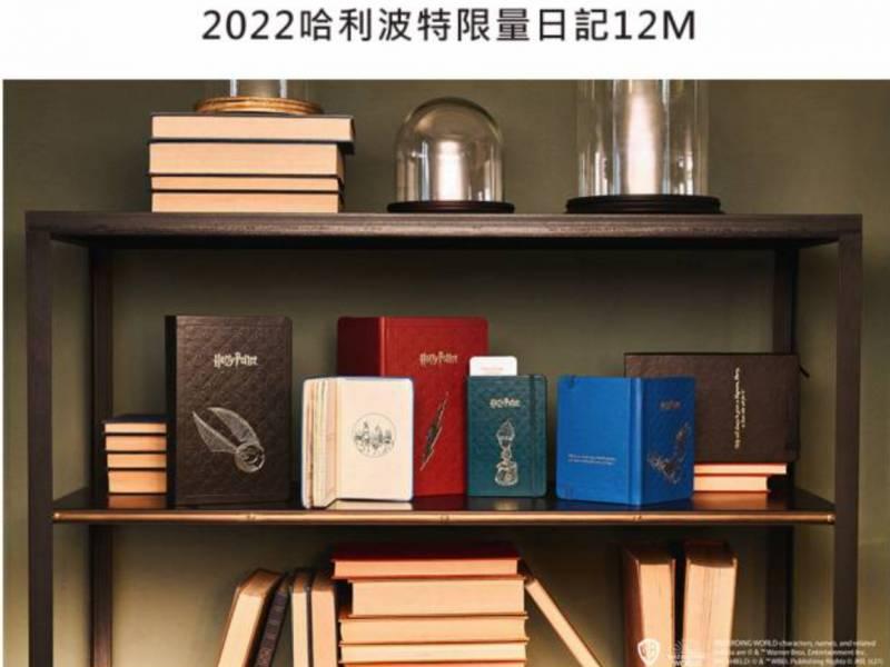 2022哈利波特限量日記12M