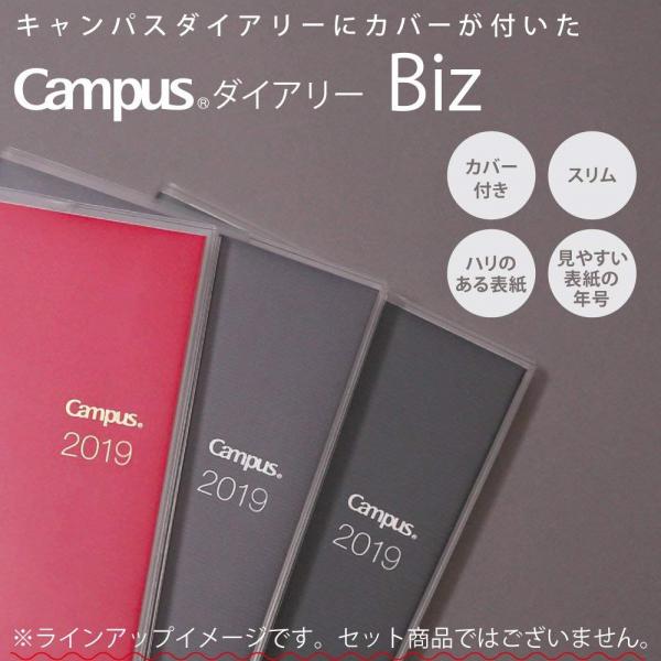 Campus手帳2019Biz月間