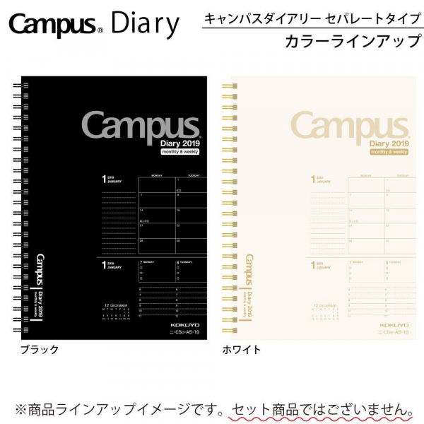Campus系列72小時活用術手帳2019