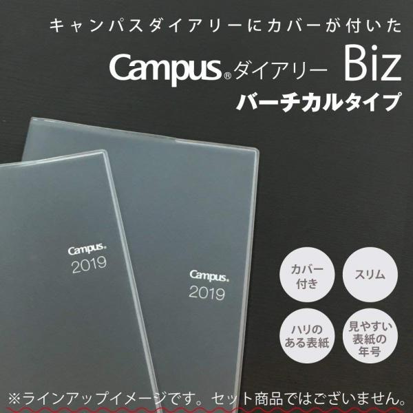 Campus手帳2019Biz直式週間A5