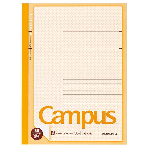 Campus 黏貼資料筆記本