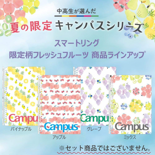 Campus 超薄型360度活頁夾筆記本 2018限定熱帶水果篇