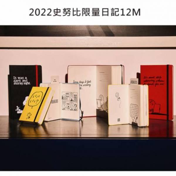 2022史努比限量日記12M