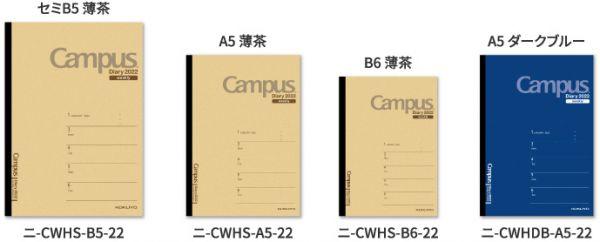 Campus手帳2022週間