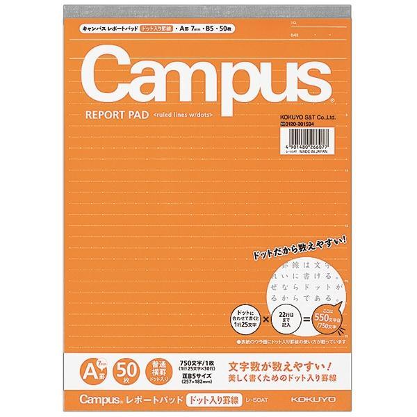 KOKUYO Campus 點線報告筆記本B5