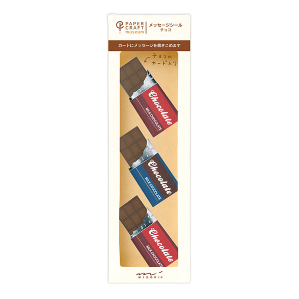 PCM紙藝博物館-留言小貼-巧克力