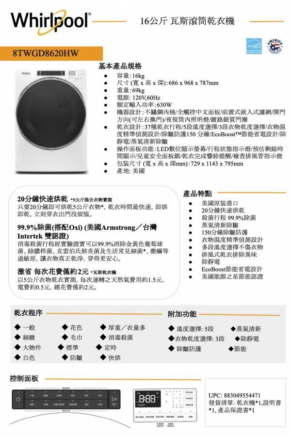 詢問超低價 Whirlpool 惠而浦 滾筒  瓦斯型 16KG 乾衣機 8TWGD8620HW Whirlpool,惠而浦,滾筒,瓦斯,乾衣機,8TWGD8620HW,8620hw,8TWGD