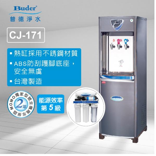 下單再折1000 普德 Buder CJ-171 三溫標準型落地式飲水機 (內含五道RO過濾系統) 請輸入優惠代碼 D1000 普德,Buder,CJ-171,三溫,標準型,落地式,飲水機, RO過濾