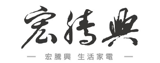 宏騰興 生活家電
