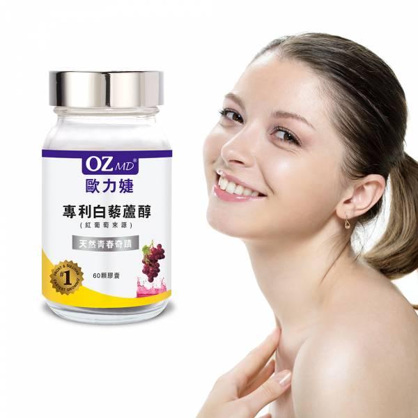 歐力婕 專利白藜蘆醇(60顆/瓶)【延續青春】 白藜蘆醇,抗老,心血管,更年期,防老化,年青,美麗,肌膚,美膚