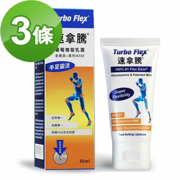 Turbo Flex 速拿騰 葡萄糖胺乳霜 3條 葡萄糖胺乳霜,擦的葡萄糖胺,專利MSM,葡萄糖胺,山金車,乳油木果萃取,舒緩疼痛,關節保養
