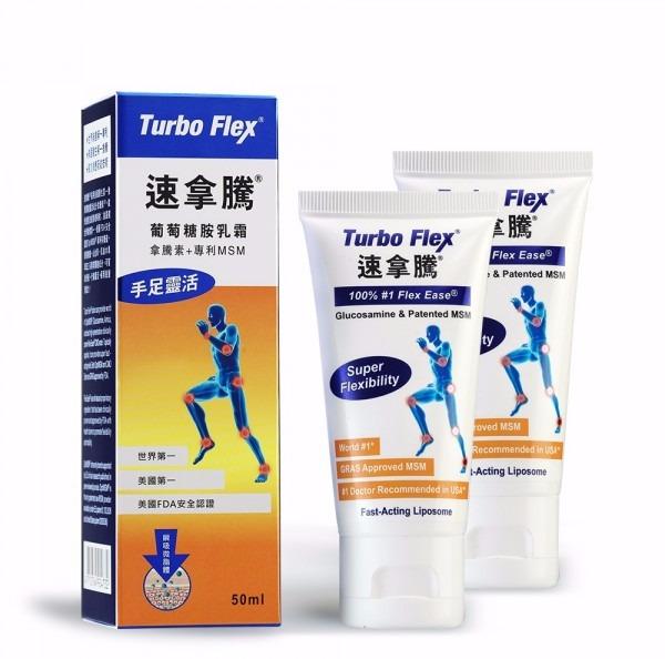 Turbo Flex 速拿騰 葡萄糖胺乳霜 2條 葡萄糖胺乳霜,擦的葡萄糖胺,專利MSM,葡萄糖胺,山金車,乳油木果萃取,舒緩疼痛,關節保養