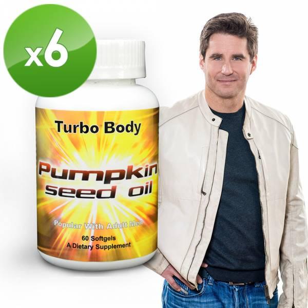 Turbo Body 南瓜籽油(60顆入)六瓶組-到期日2021/03