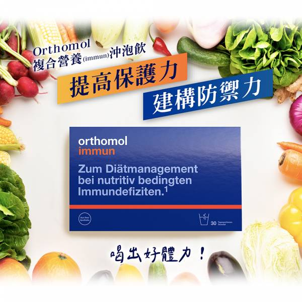 德國歐適寶Orthomol複合營養(immun)沖泡飲30入 orthomol,歐適寶,奧適寶,營養品,維他命C