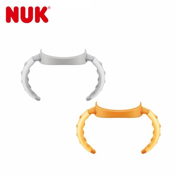 德國NUK-PPSU/PP奶瓶專用雙柄把手 NUK