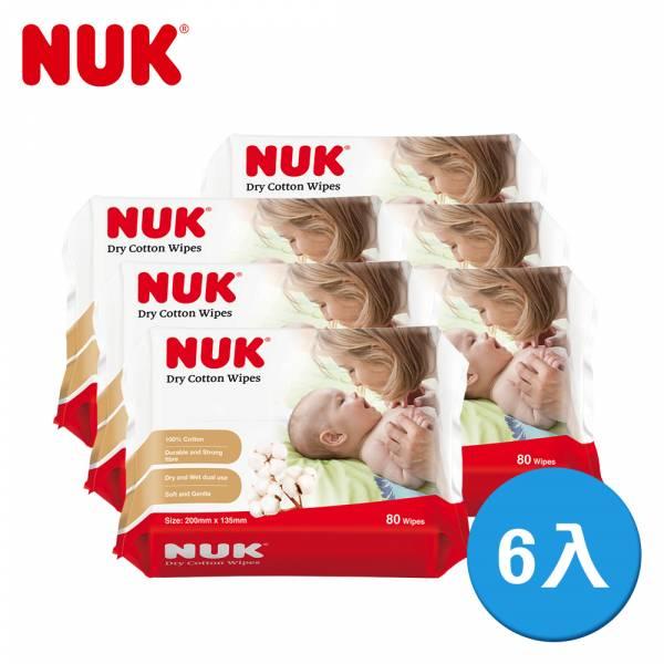 德國NUK 嬰兒乾濕兩用紙巾80抽x6包【團購限定】 NUK
