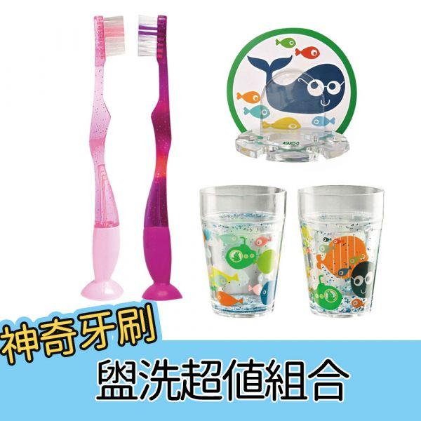 【JAKO-O】60秒閃爍學習牙刷(2入)+雙層漱口水杯(2入)+鯨魚壁貼牙刷架 刷牙,兒童牙膏,兒童牙刷,塗氟