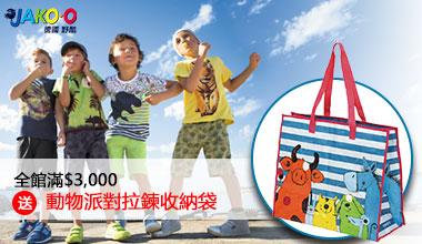 JAKO-O德國野酷-Best for kids  德國,HABA,機能型服飾,露營野外探索,運動休閒用品,益智學習玩具