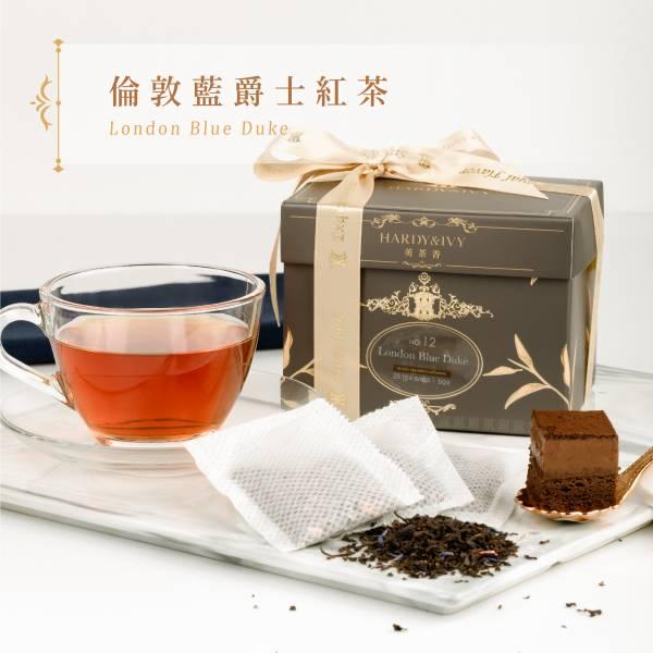 No.12倫敦藍爵士紅茶25入大葉裸茶包